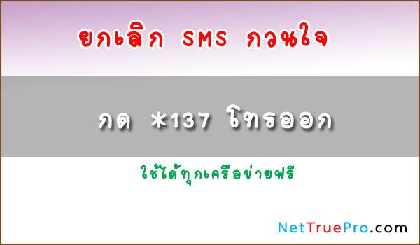 ยกเลิก-sms-true