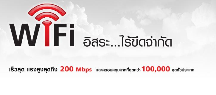 true wifi