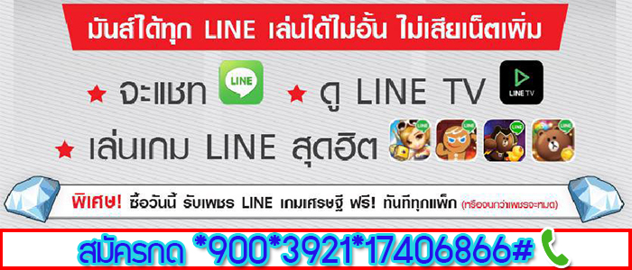 LINE-VIP-True-banner