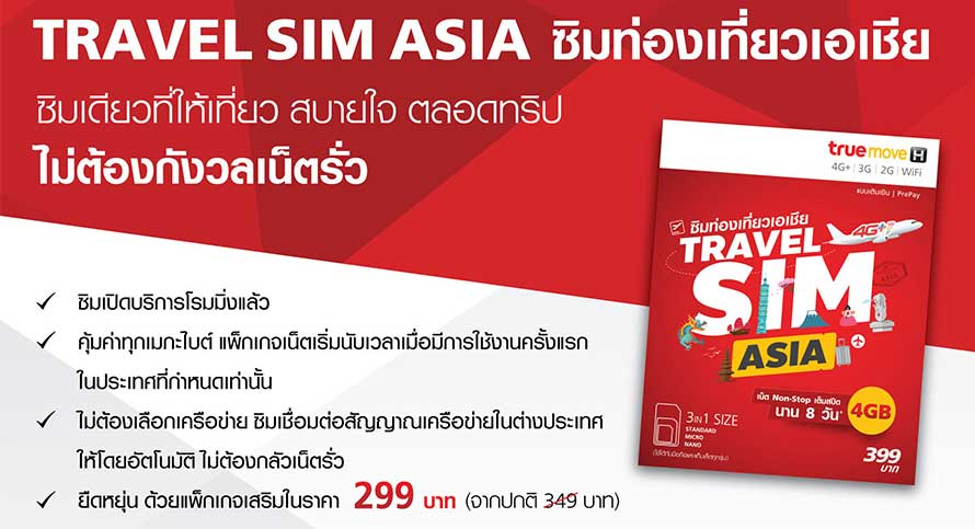 Travel Sim Asia ใช้งาน
